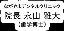 ながやまデンタルクリニック院長 永山 雅大