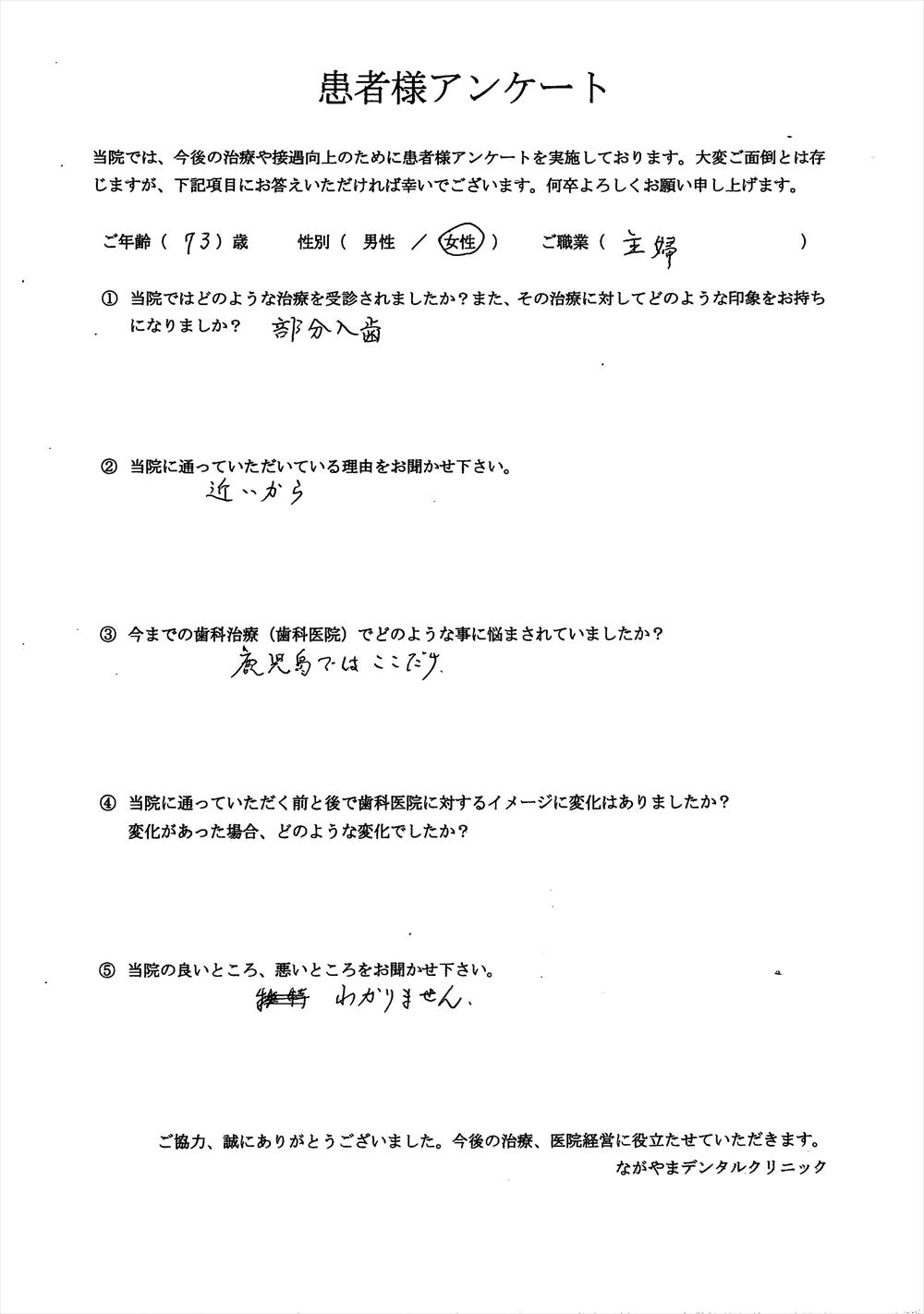 ながやまデンタルクリニックの患者様の口コミ・評判アンケート9