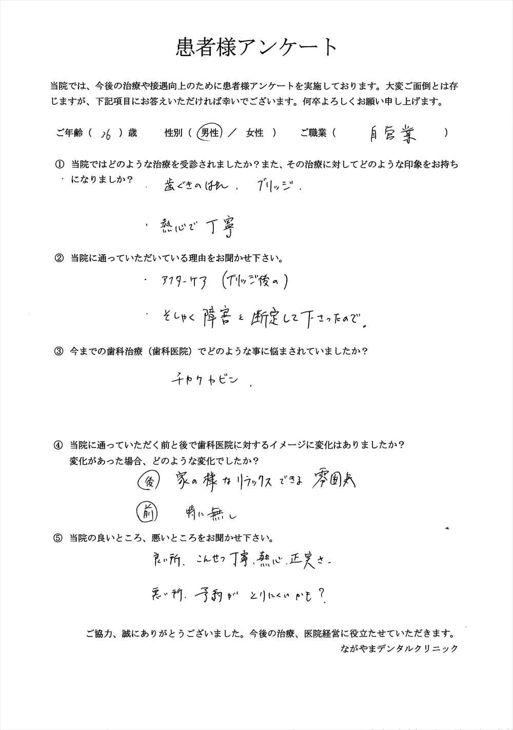 ながやまデンタルクリニックの患者様の口コミ・評判アンケート10